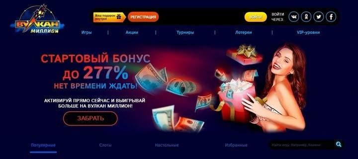 с бездепами казино онлайн