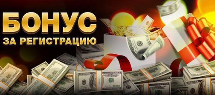 бонус реальные деньги казино